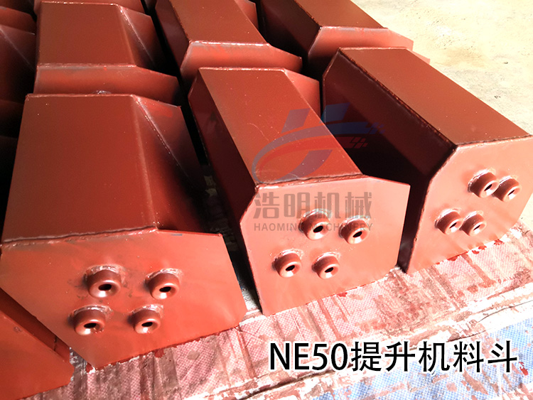 ne50料斗